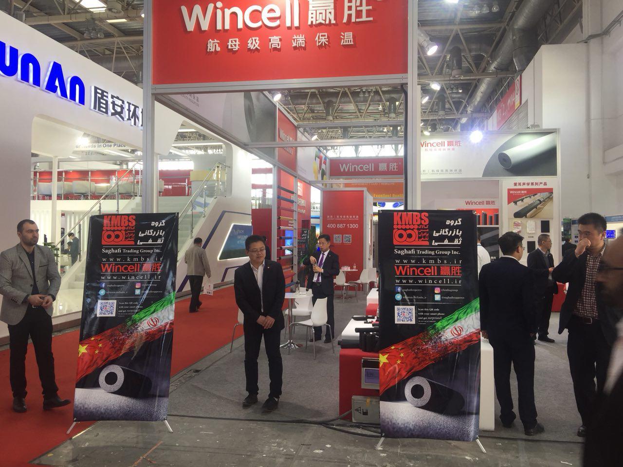 نمایشگاه بینالمللی صنعت برق تهران